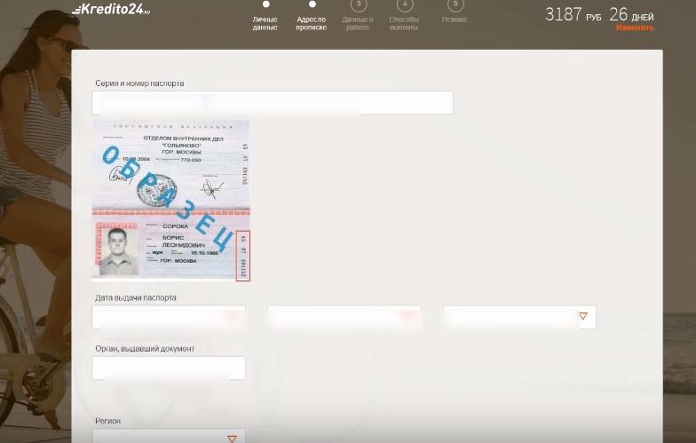 Kredito 24 (Кредито 24) оформить займы в МФО- официальный сайт, личный кабинет, отзывы