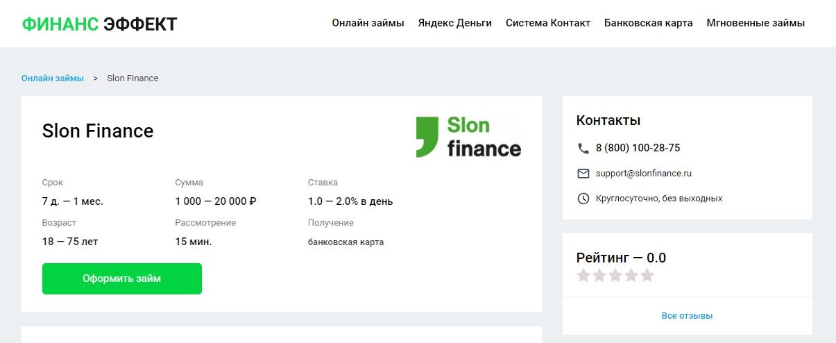 Slon Finance (Слон Финанс) оформить займы - официальный сайт, личный кабинет, отзывы