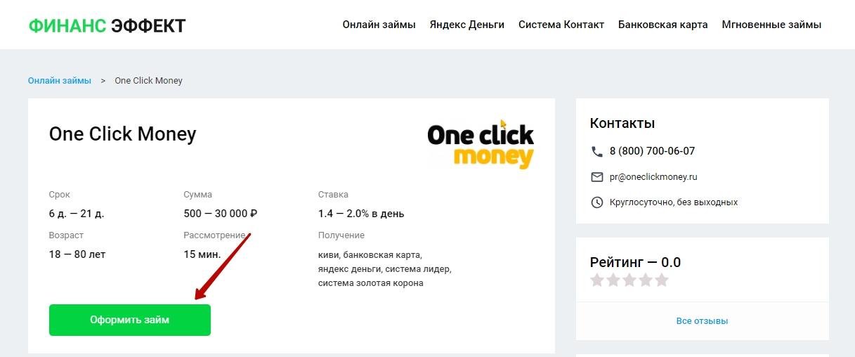 Оneclickmoney (Ван Клик Мани) оформить займ - официальный сайт, личный кабинет, отзывы