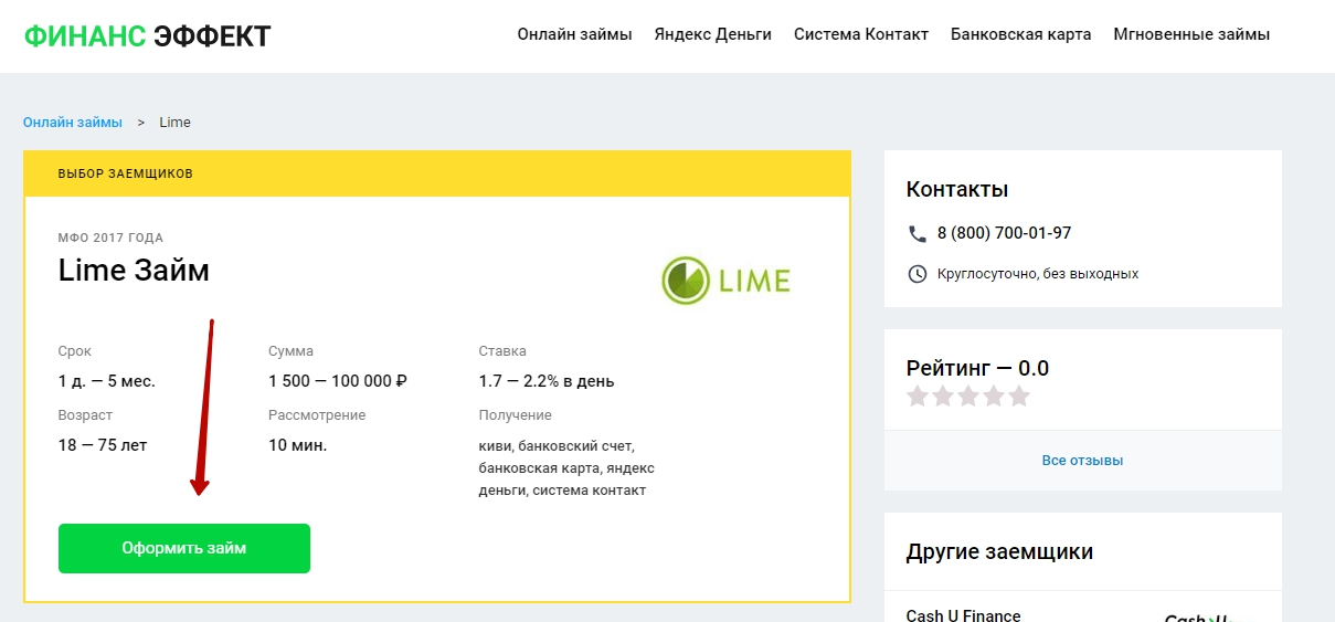 Lime (Лайм) оформить займ - официальный сайт, личный кабинет, отзывы