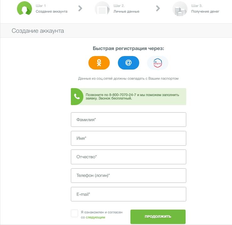 Zaimer (Займер) оформить займ - официальный сайт, личный кабинет, отзывы