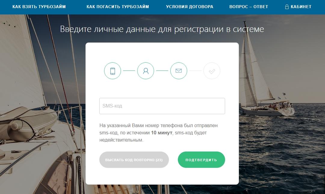 Turbozaim (Турбозайм) оформить займ - официальный сайт, личный кабинет, отзывы