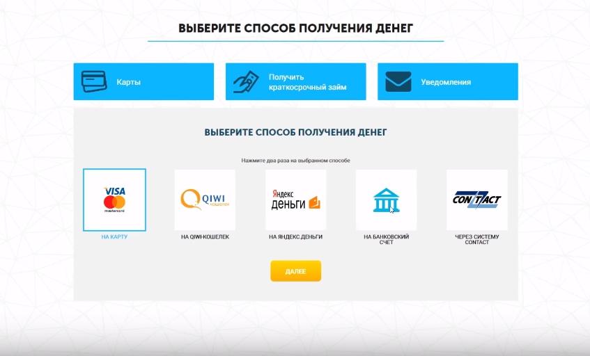 Konga (Конга) оформить займ - официальный сайт, личный кабинет, отзывы