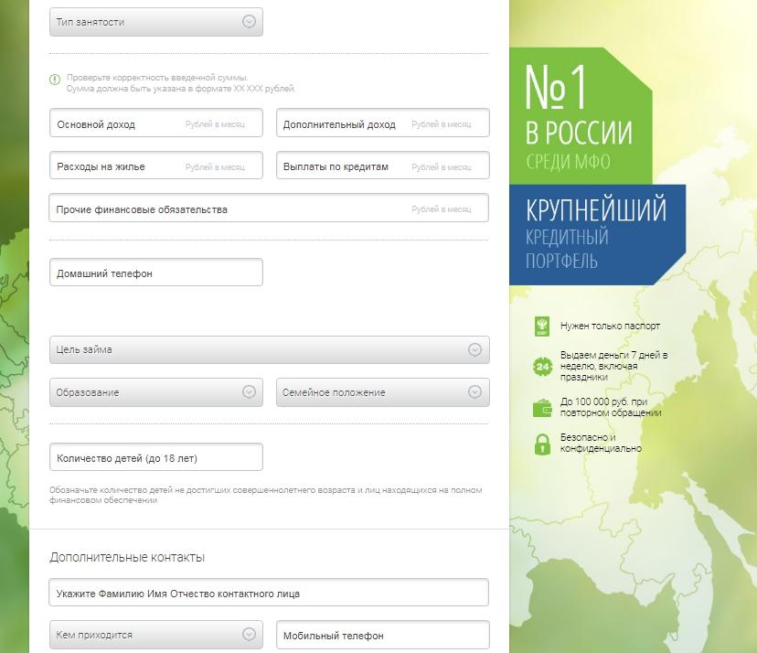 Migkredit (МигКредит) оформить займ на карту - официальный сайт, личный кабинет, отзывы