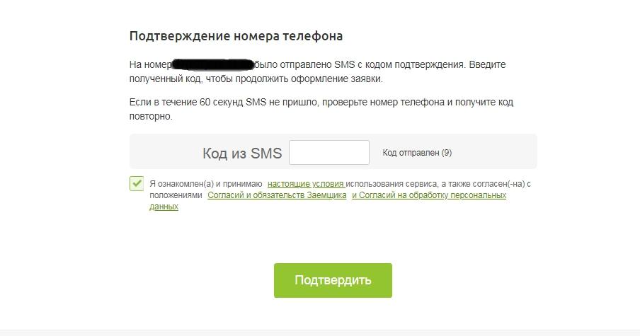 MoneyMan (МаниМен) оформить займ - официальный сайт, личный кабинет, отзывы