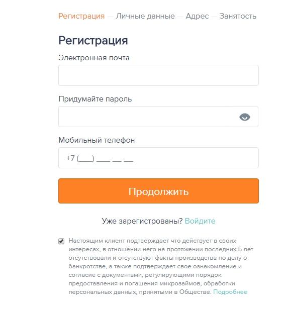 eZaem (еЗаем) оформить займ - официальный сайт, личный кабинет, отзывы