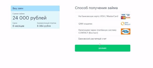 Moneza (Монеза) оформить займ - официальный сайт, личный кабинет, отзывы