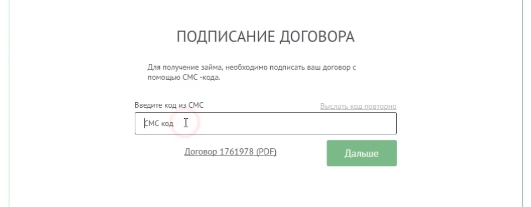 Честное Слово оформить займ на карту - официальный сайт мфо, личный кабинет