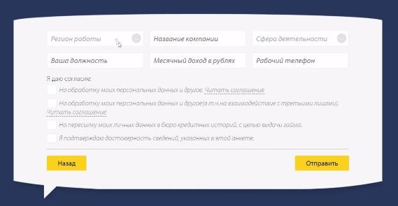 Pay PS (Пай ПС) оформить займ - официальный сайт, личный кабинет, отзывы