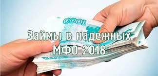 Новые займы 2018