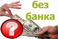 Займ 60000 рублей быстро на карту